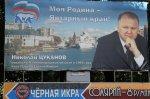 Губернатор Цуканов за 8 рублей в минуту в солярии. Не путать с икрой!