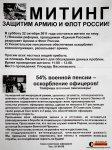 ЗАЩИТИМ АРМИЮ И ФЛОТ РОССИИ! Под таким девизом завтра в 11.00 на площади Василевского в Калининграде пройдёт митинг