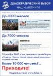 Против политической монополии «Единой России»