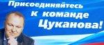 Когда махать рукой экс-губернатору Цуканову?