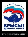 Путину – нет, свободным гражданам – свободу