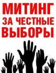 Обсуждаем проект резолюции митинга 4 февраля