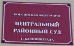 Котышевский, Остапчук — судьи особого сорта