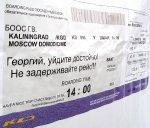 Шок-цена 2012