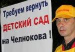 Жители Калининграда будут требовать детских садов в Польше