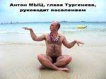 Облом главы Тургеневского поселения Антона Мыца