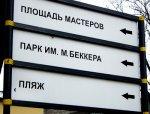 Разгон совета депутатов в Янтарном завершён