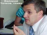 Валерий Тачков, глава Светлогорска, считает вполне законной конфиденциальную раздачу земли