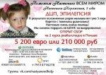 Настенька Коряжкина. ДЦП, ЭПИ, ПОЛЬША, 210000 руб., до 25.11.12