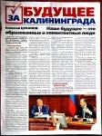 Губернатор Цуканов принялся за старое