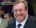 Сергей Степашин подал в отставку