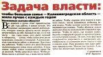 Губернатор Цуканов пропиарил свою семью за бюджетный счёт