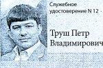 Депутат Труш, латифундист