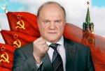 Нерушимый блок коммунистов (зюгановцев) и ЕР
