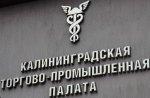 Калининградская ТПП планирует крупную встречу и контрольную закупку