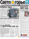 Светлогорье. Июль №5 (378) 2013 год
