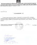 ЕДРОСЫ ПОД ФЛАГАМИ КПРФ. Компартия в Калининграде стремительно теряет авторитет