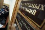 Реформа судебной системы - сбор подписей онлайн!