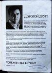 Главу Сергея Подольского - в отставку