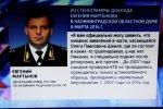 Генералу Мартынову напророчили отставку