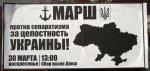 Украина. Митинг в Одессе 30 марта. В Единстве сила, в Свободе цель!