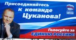 Поцелуй Дженовезе. Зачем Путин пожелал Цуканову успехов на губернаторских выборах?