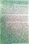 """Сестра Виктора Зубрикова, больше известного в пикантных кругах как """"Зубрик"""", не смогла победить на выборах в Полесске"""