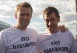 Навальных засудят завтра