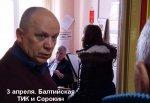 Балтийск. Избирательная инквизиция