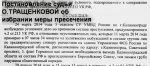 Как Фельдман, Саввин и Фонарёв едва не превратили Калининград в Крым