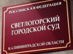 Подсудимый Антон Титов судебное заседание прогулял... из-за сдохшего мобильника