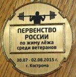 Васильев - чемпион!