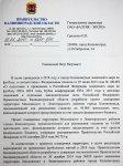 Отнять по заказу губернатора Цуканова