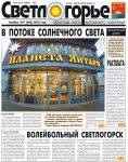 Светлогорье. Ноябрь №7 (400) 2015 год