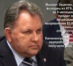 Крепостным избирателям Гусева дали в кандидаты барона Зацепина