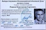 Константин Рожков – кандидат от ПАТРИОТОВ РОССИИ