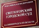 Мэр Светлогорского района Ковальский соскочил со «стакана»