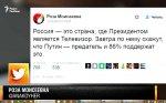 """""""Неосмотрительно не сдерживать Кремль"""""""