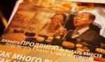 Кто покровительствует «китайской мафии»?