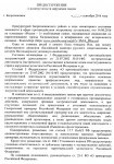 Оршулевича и всех жителей Кенигсберга – в Сибирь!