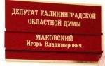 А у Маковского, который испортил воздух, мандат отобрать!