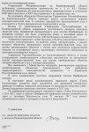 Что случилось с министром Шитиковым?