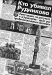 Ковальский заказал Рудникова?