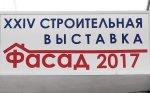 Фасад Калининградской области