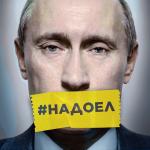 Бессменный полк на просторах России