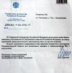 Судья Алиева: друзьям – всё, остальным – Закон
