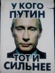 Фейк от Путина