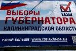 Кто станет губернатором Калининградской области? Попробуй угадай