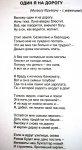 Хит сезона – Путин в ластах, люди – пескари