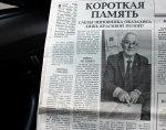 К юбилею маршала Советского Союза Ивана Баграмяна